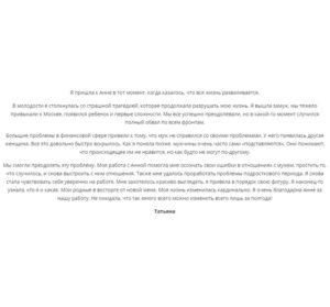 Отзыв 1 - Татьяна - 860x799